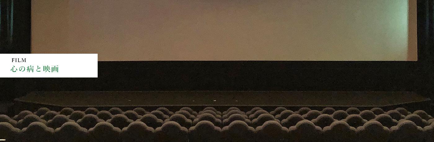 心の病と映画